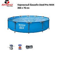 Каркасный бассейн Steel Pro MAX 366 х 76 см, BESTWAY, 56416 (56062), Винил, 6473 л