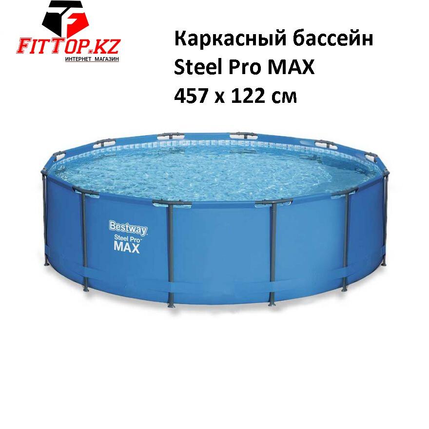 Каркасный бассейн Steel Pro MAX 457 х 122 см, BESTWAY, 14463, Винил, 16015 л