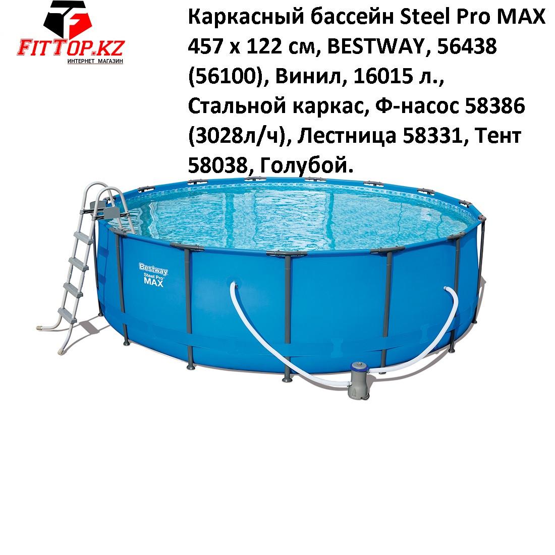 Каркасный бассейн Steel Pro MAX 457 х 122 см, BESTWAY, 56438 (56100), Винил, 16015 л