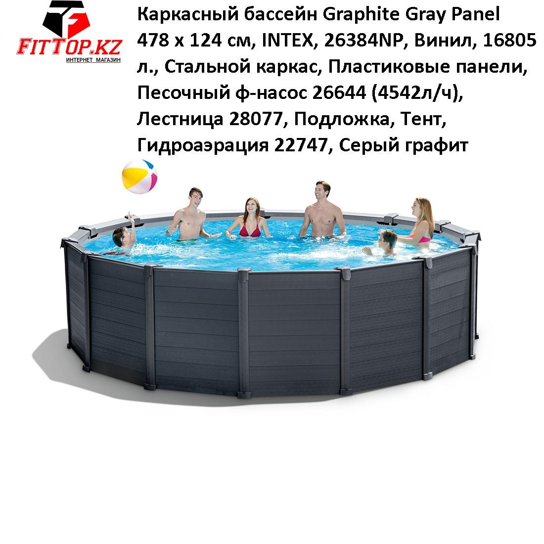 Каркасный бассейн Graphite Gray Panel 478 х 124 см, INTEX, 26384NP, Винил, 16805 л