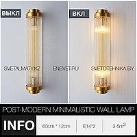 Современный настенный светильник