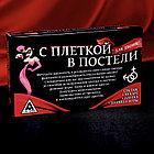 Эротическая игра для двоих «С плеткой в постели», фото 7