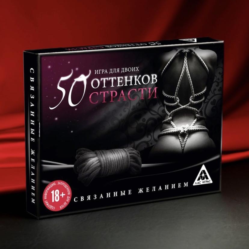 Игра для двоих «50 оттенков страсти. Связанные желанием», с карточками и верёвкой 5 метров
