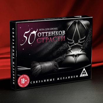 Эротическая игра для двоих 50 оттенков страсти. Связанные желанием