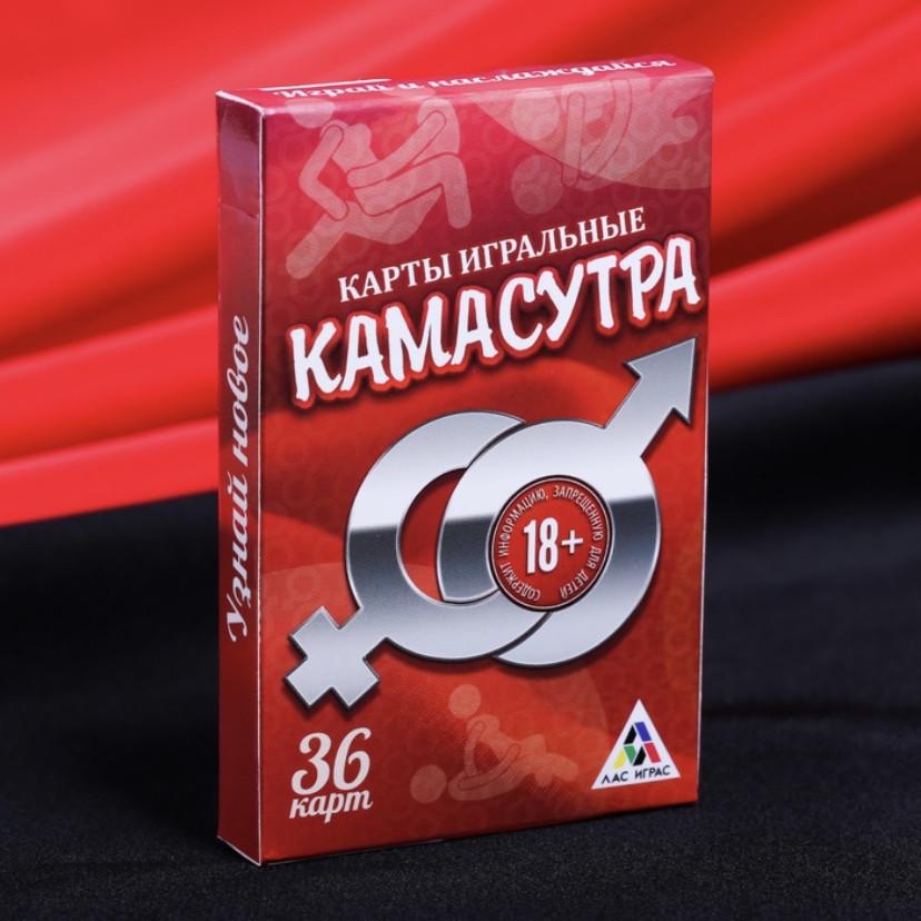 Игральные карты «Камасутра», 36 карт