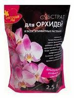 Субстрат для орхидей и всех эпифитных растений 2,5л