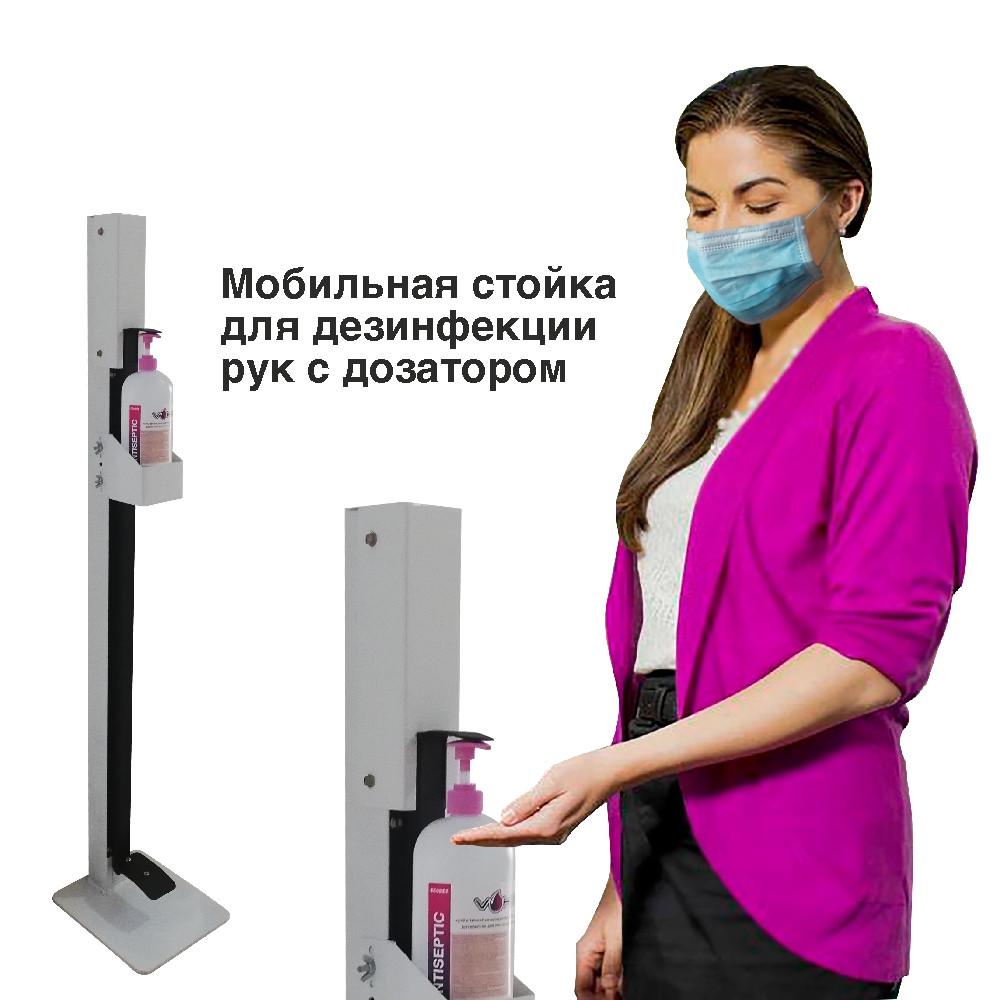 Мобильная металлическая стойка для дезинфицирующего средства