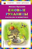 Книги - мои друзья Ежовые рукавицы Рассказы о животных