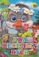 Книжки на картоне с глазками Два веселых гуся