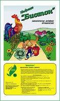 """Удобрение биологически активное органическое  """"Биотон"""" 10 л"""