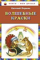 Книги - мои друзья Волшебные краски
