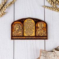 Сувенир 'Молитва водителя', 2 иконы