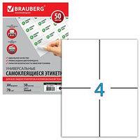 Этикетка самоклеящаяся на листе формата А4, 4 этикетки, 105 х 148 мм, белая, 50 листов (комплект из 2 шт.)