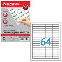 Этикетка самоклеящаяся на листе формата А4, 64 этикетки, 48,3 х 16,9 мм, белая, 50 листов (комплект из 2 шт.)