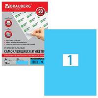 Этикетка самоклеящаяся на листе формата А4, 1 этикетка, 210 х 297 мм, голубая, 50 листов