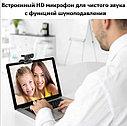 Full HD USB веб камера для дистанционного обучения, видеоконференций,Skype, стрима и т.п., фото 3