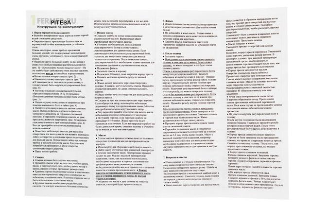 https://static-eu.insales.ru/images/products/1/1369/166962521/ruchnoy-shnekovyy-maslopress-piteba-foto__11_.jpg