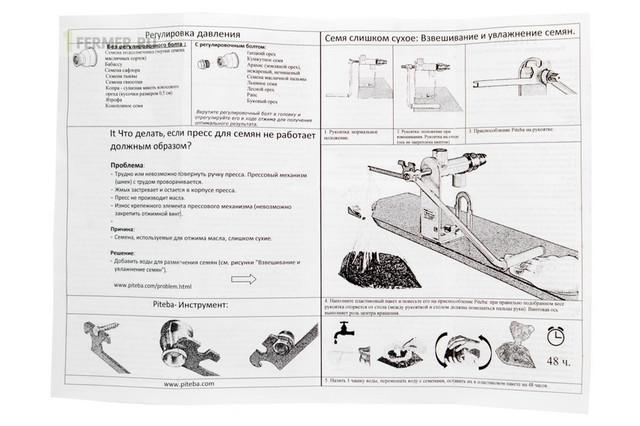 https://static-eu.insales.ru/images/products/1/1370/166962522/ruchnoy-shnekovyy-maslopress-piteba-foto__12_.jpg