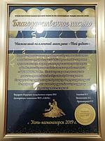 Благодарственное письмо танцевально-спортивного клуба Amore г.Усть-Каменогорск