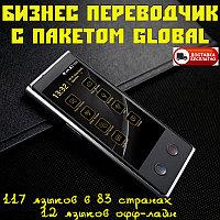 AI50 Бизнес переводчик 117 языков (12 языков офф-лайн) с пакетом Global