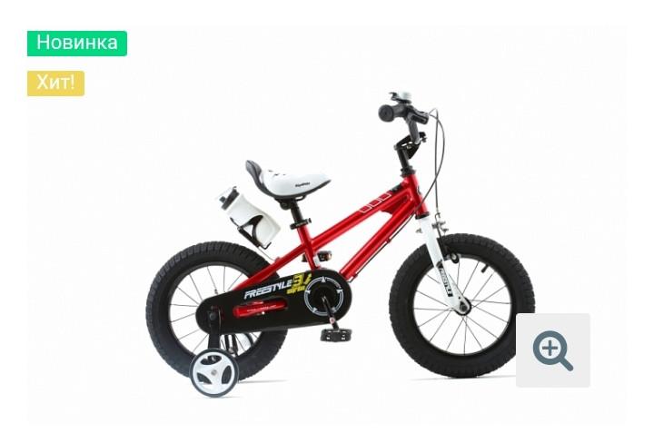 """Детский велосипед Royal Baby Freestyle16"""" RED красный"""