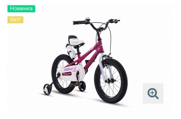 """Детский велосипед Royal Baby Freestyle16"""" PINK РОЗОВЫЙ"""