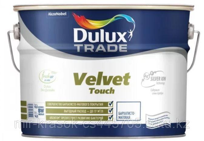 Краска для стен и потолков Dulux Trade Velvet Touch