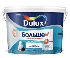 Краска-концентрат Dulux Больше м2 глубокоматовая BW 9л