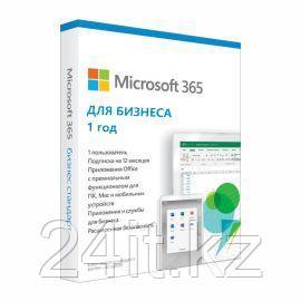 Приложения Microsoft 365 для бизнеса