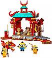 75550 Lego Minions Миньоны: бойцы кунг-фу, Лего Миньоны, фото 3