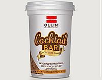 Крем-кондиционер 500мл для волос Шоколадный коктейль Ollin Cocktail Bar