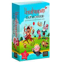 Cosmodrome Games 52076 Набор доп. карточек Гармония