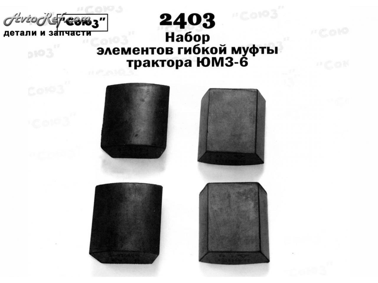 РК элементов гибкой муфты ЮМЗ-6