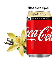 Coca-Cola Vanilla 330ml Европа ZERO /без сахара/ (24шт-упак)