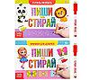 Набор многоразовых книг с маркером 2 шт «Пиши- стирай. Для девочек», 12 стр.