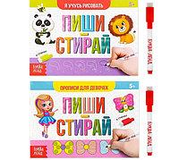 Набор многоразовых книг с маркером 2 шт «Пиши- стирай. Для девочек», 12 стр., фото 1
