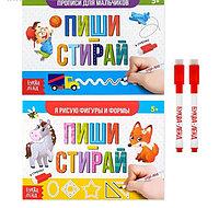 Набор многоразовых книг с маркером «Пиши-стирай. Для мальчиков», 2 шт. по 12 стр…., фото 1