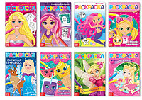 Раскраски А5 для девочек набор из 8 шт. по 12 стр…., фото 1