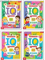 Книги набор «IQ уроки», 4 шт. по 20 стр…., фото 1