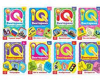 Книги набор «IQ викторины», 8 шт.