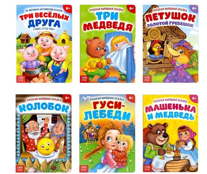 Сказки для малышей, набор, 6 шт.