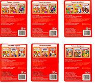 Сказки для малышей, набор, 6 шт., фото 3