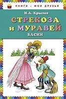 Книги - мои друзья Стрекоза и муравей Басни