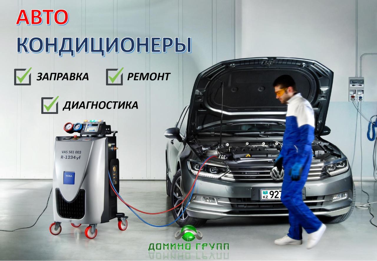 Ремонт Автокондиционеров