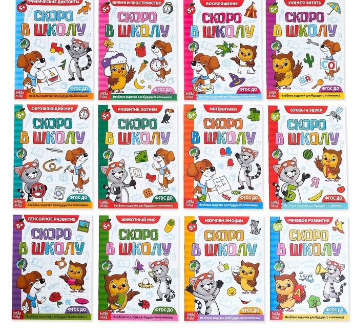 Книги развивающие набор «Всё для подготовки к школе», 12 книг по 16 стр….