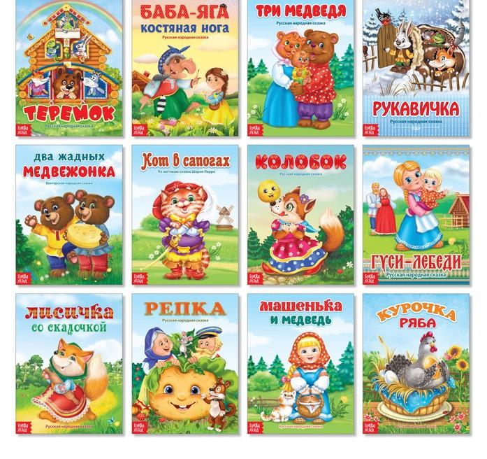 Набор лучших сказок для детей, 12 шт….
