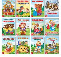 Набор лучших сказок для детей, 12 шт…., фото 1