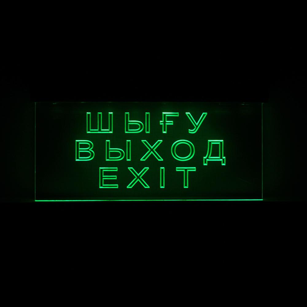 Светодиодный светильник LED ДПБ EXIT (ВЫХОД)  GLASS KAZ/RUS/ENG 1.5 часа Megalight (10)