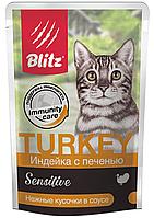 Влажный корм для кошек Blitz Tyrkey индейка с печенью