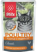 Влажный корм для кошек Blitz Poultry курица с индейкой